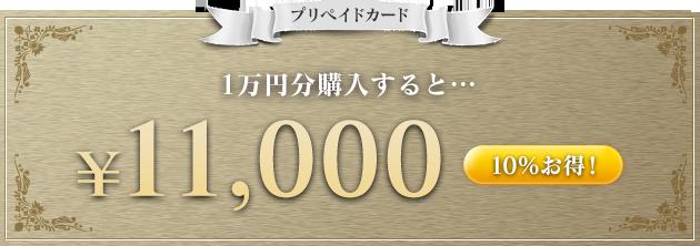 プリペイドカード 1万円分購入すると11,000円 10%お得!