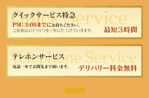 クイックサービス特急|テレホンサービス