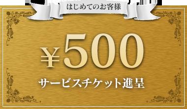 はじめてのお客様 500円サービスチケット進呈