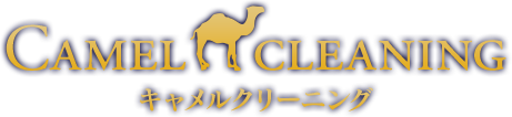 神奈川県海老名市の高級品クリーニング店、キャメルクリーニング。染み抜き。法人企業、工場、店舗向けのユニフォーム、作業着、リネン等。|家庭向けクリーニング|キャメルクリーニング