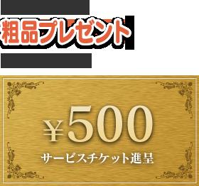 スタンプ 20コで 粗品プレゼント スタンプ 40コで 500円金券
